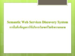 Semantic Web Services Discovery System การสืบค้นข้อมูลการให้บริการเว็บเซอร์วิสเชิงความหมาย