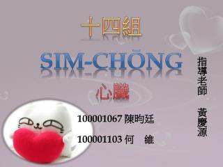Sim-chōng