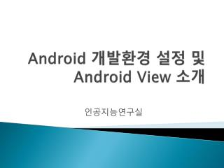 Android  ???? ?? ? Android View  ??