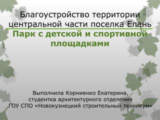 Выполнила  Корниенко  Екатерина, студентка архитектурного отделения
