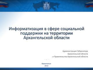 Информатизация в сфере социальной поддержки на территории Архангельской области