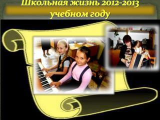 Школьная жизнь  2012-2013 учебном году