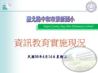 Taipei County  Jing Shin Elementary  School