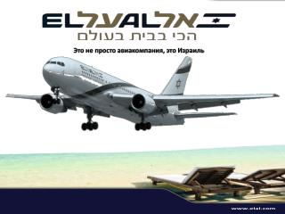 Это не  просто  авиакомпания, это Израиль