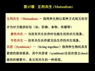 第 15 章   互利共生  (Mutualism)