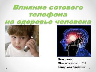Влияние сотового телефона на здоровье человека