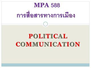 MPA  588  การสื่อสารทางการเมือง