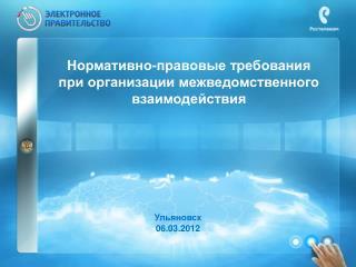 Нормативно-правовые требования при организации межведомственного взаимодействия