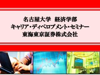 名古屋大学 経済学部 キャリア・ディベロプメント・セミナー 東海 東京証券株式 会社