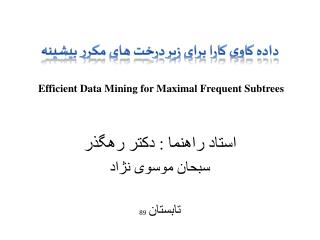 ???? ???? ???? ???? ??? ???? ??? ???? ?????? Efficient Data Mining for Maximal Frequent Subtrees