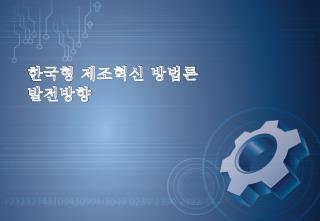 한국형  제조혁신  방법론  발전방향