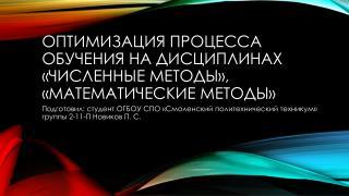 Оптимизация процесса обучения На дисциплинах «Численные методы», «Математические методы»