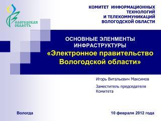 ОСНОВНЫЕ ЭЛЕНМЕНТЫ ИНФРАСТРУКТУРЫ  «Электронное правительство  Вологодской области»