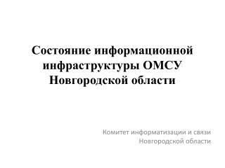 Состояние информационной инфраструктуры ОМСУ Новгородской области