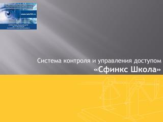 Система контроля и управления доступом «Сфинкс Школа»