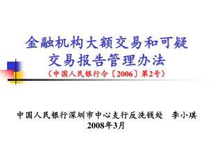 金融机构大额交易和可疑 交易报告管理办法 (中国人民银行令 〔2006〕 第 2 号)