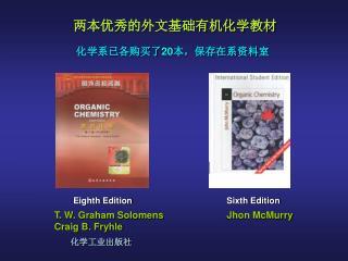 Eighth Edition