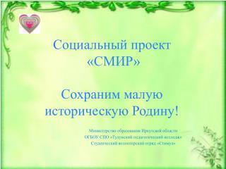Социальный проект  «СМИР» Сохраним малую историческую Родину!
