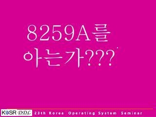 8259A 를  아는가 ???