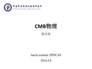 CMB 物理