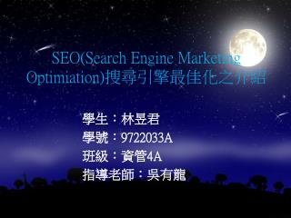 SEO(Search Engine Marketing  Optimiation ) 搜尋引擎最佳化之介紹