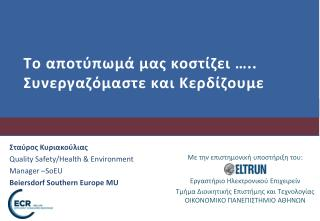 Σταύρος Κυριακούλιας  Quality Safety/Health & Environment  Manager – SoEU