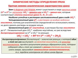 ХИМИЧЕСКИЕ МЕТОДЫ ОПРЕДЕЛЕНИЯ УРАНА Краткая химико-аналитическая характеристика урана