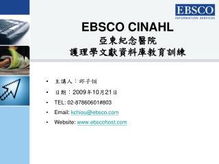 EBSCO CINAHL