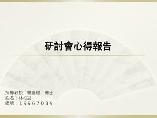 指導教授:曾慶耀 博士 姓名:林柏呈 學號:19967039