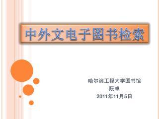 哈尔滨工程大学图书馆 阮卓 2011 年 11 月 5 日