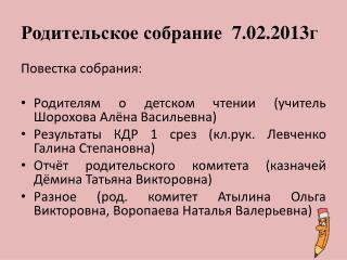 Родительское собрание  7.02.2013г
