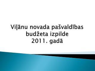 Viļānu novada pašvaldības  budžeta  izpilde  2011. gadā