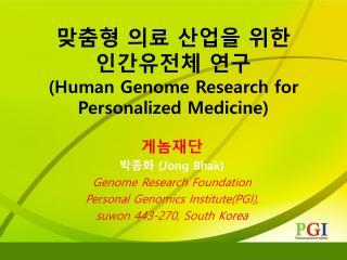 맞춤형 의료 산업을 위한  인간유전체  연구 (Human Genome Research for Personalized Medicine)