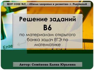МОУ СОШ №5 – «Школа здоровья и развития» г. Радужный
