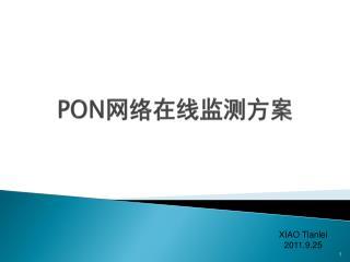 PON 网络在线监测方案