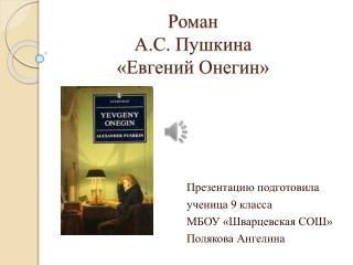 Роман  А.С. Пушкина «Евгений Онегин»
