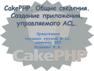 CakePHP.  Общие сведения. Создание приложения, управляемого  ACL.