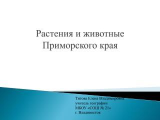 Растения и животные Приморского края