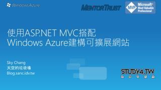 使用 ASP.NET MVC 搭配 Windows Azure 建構可擴展網站