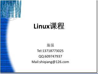 Linux 课程