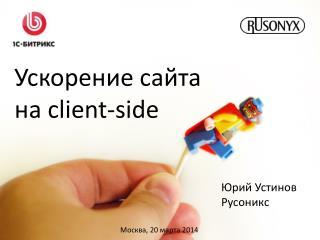 Ускорение сайт а на  client-side