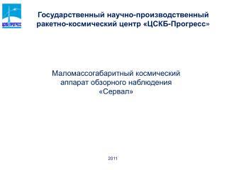 Государственный научно-производственный ракетно-космический центр « ЦСКБ-Прогресс »