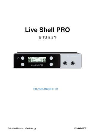Live Shell PRO 온라인 설명서
