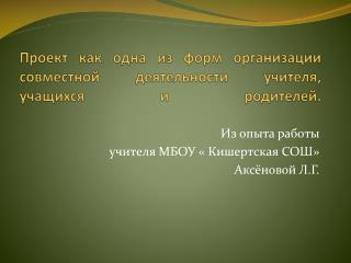 Проект как одна из форм организации совместной деятельности учителя, учащихся и родителей.
