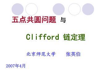 Clifford                                               20074