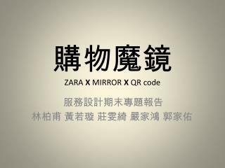 購物魔鏡 ZARA  X  MIRROR  X  QR code