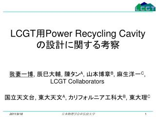 LCGT ? Power Recycling Cavity ?????????