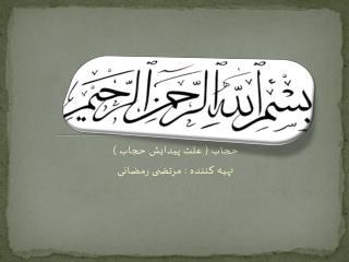 حجاب ( علت پیدایش حجاب ) تهیه کننده : مرتضی رمضانی