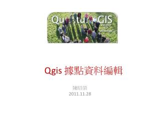 Qgis 據點資料編輯