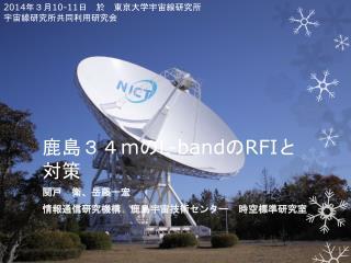 鹿島34 m の L-band の RFI と対策